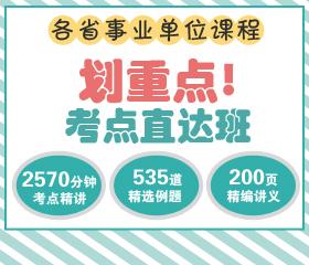 四川事业单位考试课程