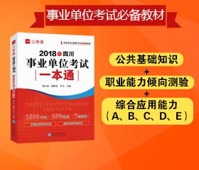 四川事业单位考试教材