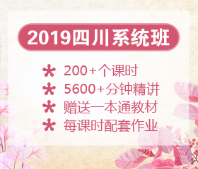 2019年四川公务员笔试系统班