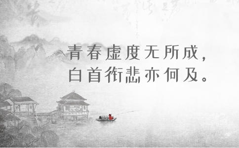 申论积累:品读2019年以来习近平引用的那些诗词典故(三)