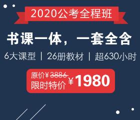 [限时抢购]2020公考全程班
