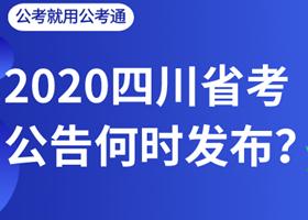 2020四川公务员考试公告何时发布?