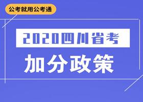2020上半年四川省考笔试加分政策
