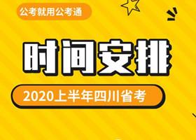 2020上半年四川省考时间安排速览