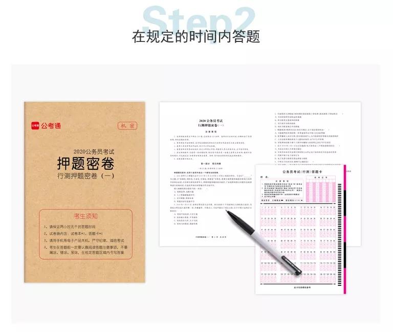【独家!4套密卷】2020国考考前押题卷限量首发