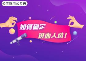 2020上半年四川省考如何确定进面人选?