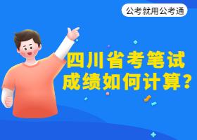 2020上半年四川省考笔试成绩如何计算?