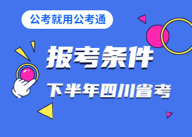 2020下半年四川公务员考试报考条件