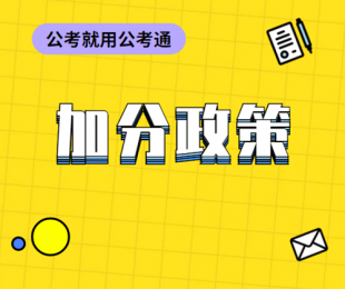 2022年四川省考笔试哪些人能加分?