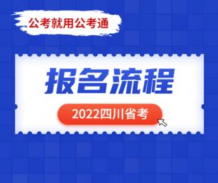2022上半年四川省考报名流程