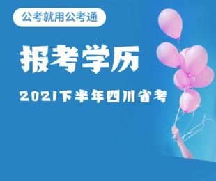 2021下半年四川省考对学历要求高吗