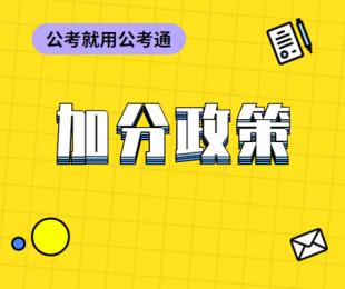 这几类人参加2022年四川省考能加分