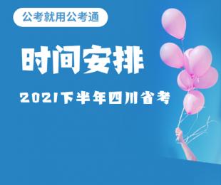 2021下半年四川公务员考试时间安排