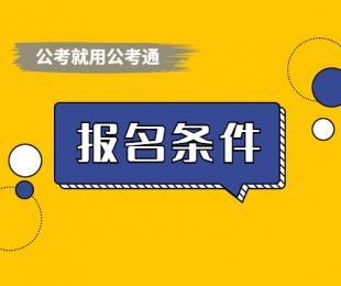 2021下半年四川公务员考试报考条件